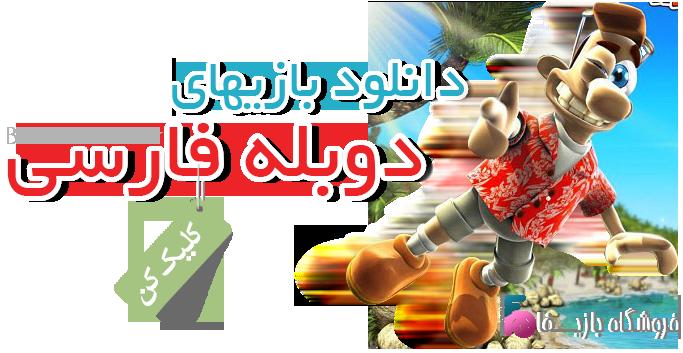 [تصویر:  00c9_user_bar_bazifa_gamefa.png]