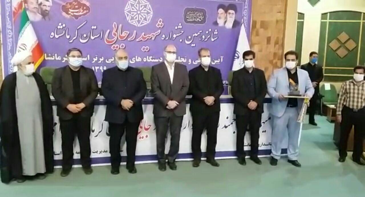 """آب منطقهای کرمانشاه در جشنواره """"شهید رجایی"""" برتر شناخته شد"""