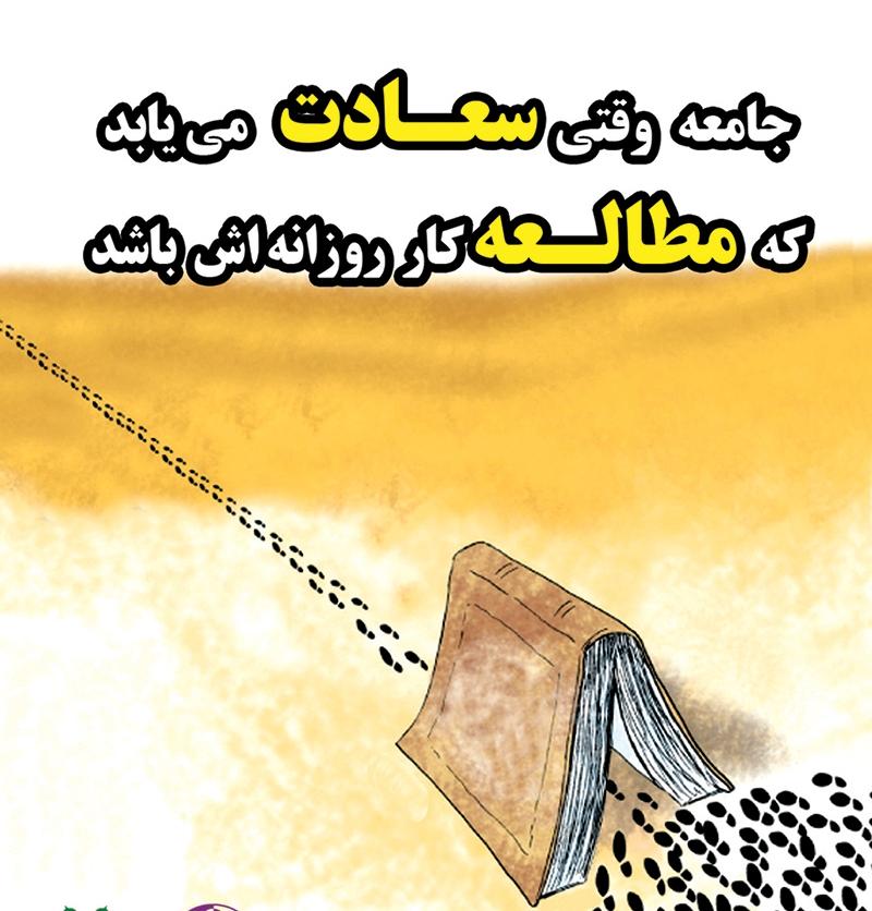 اهدا جایزه به اعضای فعال کتاب خانه سرای محله یافت آباد