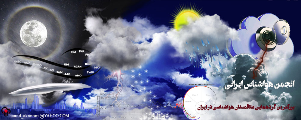 انجمن هواشناس ایرانی