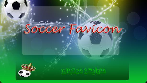 فاوآیکن فوتبالی
