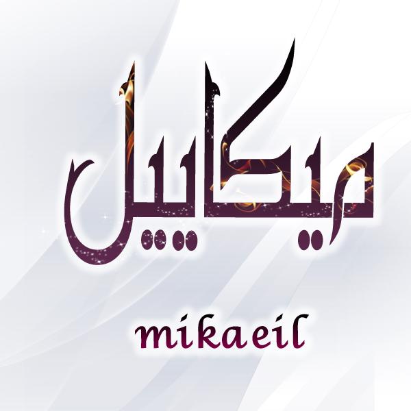 #MikaeiL