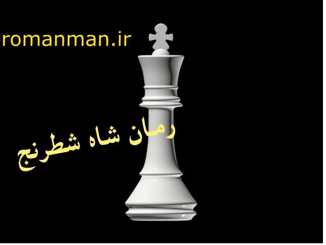 رمان شاه شطرنج