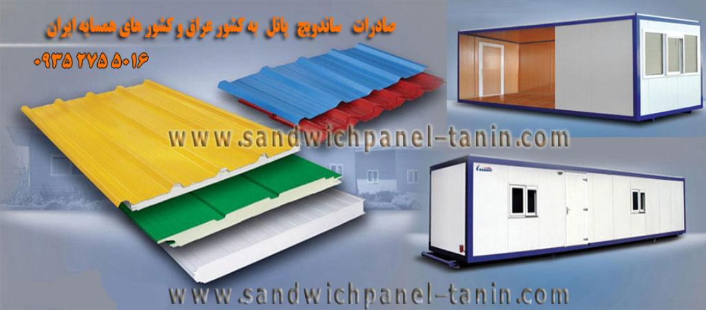صادرات ساندویچ پانل به کشور عراق - صادرات کانکس ماموت به عراق
