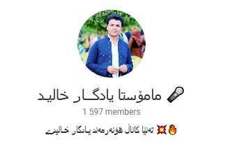 کانال تلگرامی یادگار خالدی