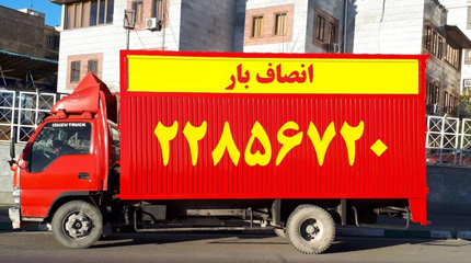 باربری فرمانیه