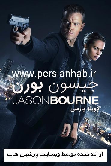 دانلود دوبله فارسی فیلم جیسون بورن – Jason Bourne 2016