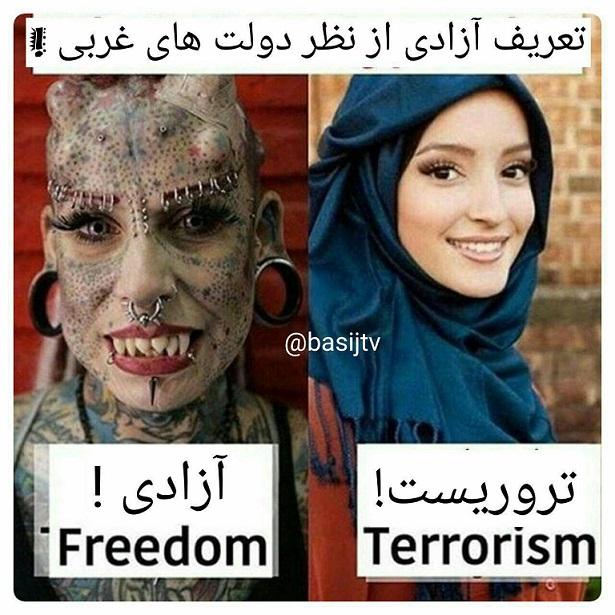 آزادی و تروریست از دوربین غرب