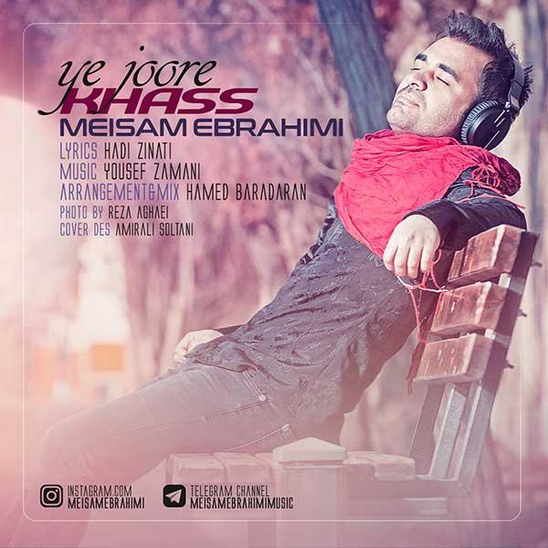 http://uupload.ir/files/09e_meysam-ebrahimi-ye-joore-khass.jpg