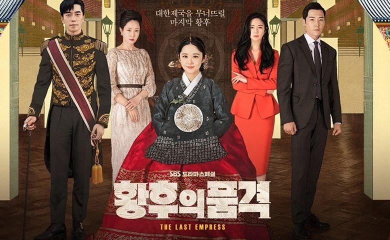دانلود سریال کره ای آخرین ملکه - The Last Empress 2018 - با زیرنویس فارسی سریال