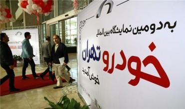 داتیس خودرو ، شرکت متخلف در پیش فروش خودرو در نمایشگاه خودرو تهران حضور یافت!
