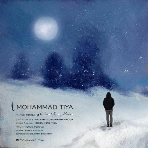 آلبوم محمد تیا ماه کامل