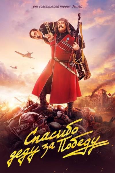 دانلود فیلم Spasibo dedu za pobedu 2019