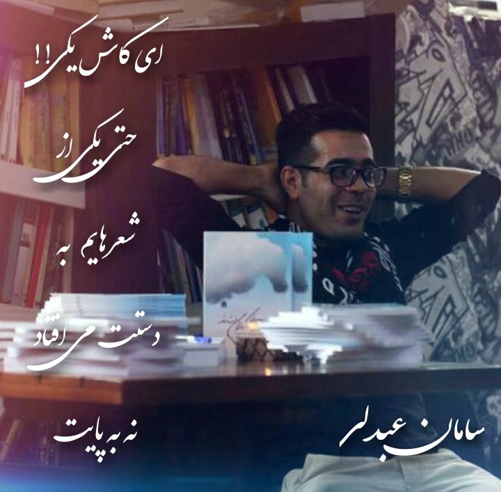 سامان عبدلی.سیاه قلم.1396
