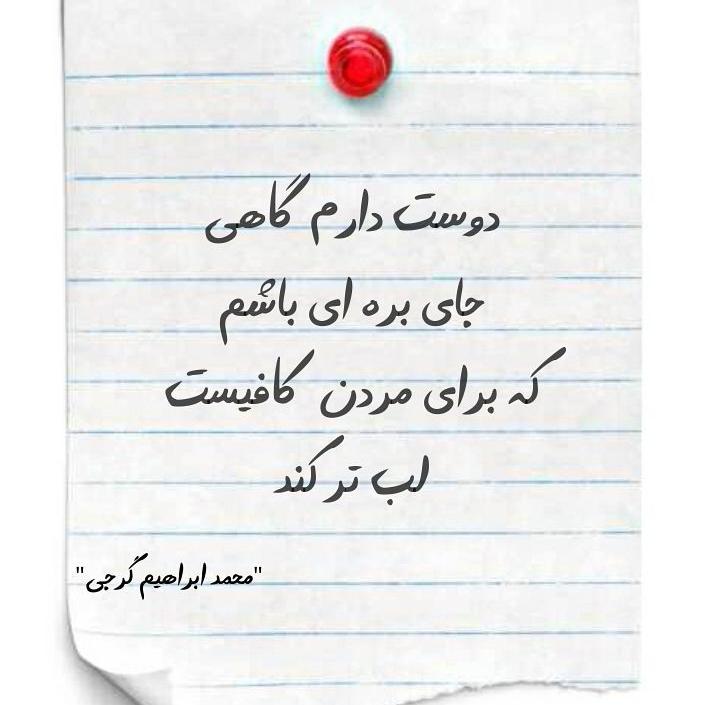 محمد ابراهیم گرجی . عکس نوشته . شعر کوتاه. ادبیات. 1396. قلم سیاه