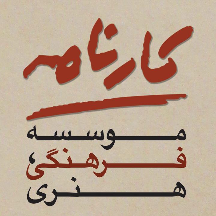موسسه فرهنگی هنری کارنامه