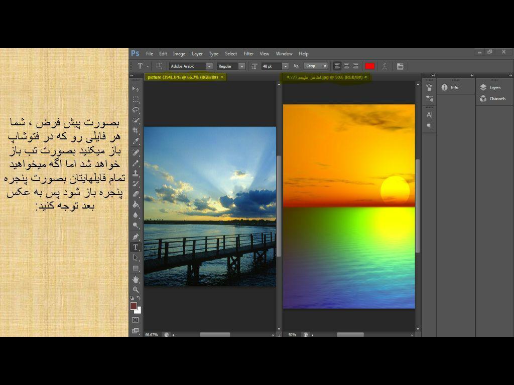 تغییر نحوه ی باز شدن عکس ها در فوتوشاپ