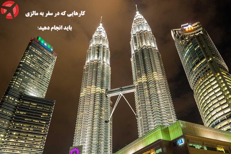 کارهایی که در سفر به مالزی باید انجام داد