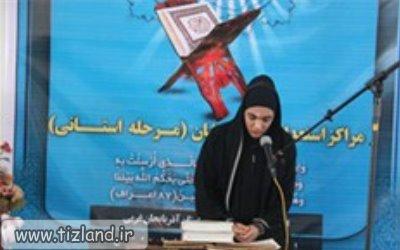 مرحله استانی بیست و سومین دوره مسابقات قران مراکز سمپاد برگزار شد