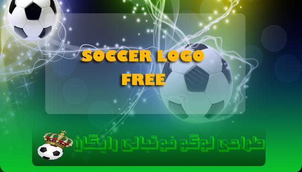 طراحی لوگو فوتبالی رایگان
