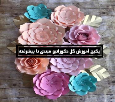 گل دیواری با کاغذ رنگی