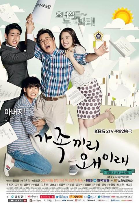 دانلود سریال کره ای چه اتفاقی برای خانواده ام افتاده - What Happens to My Family? 2014 - با زیرنویس فارسی و کامل سریال