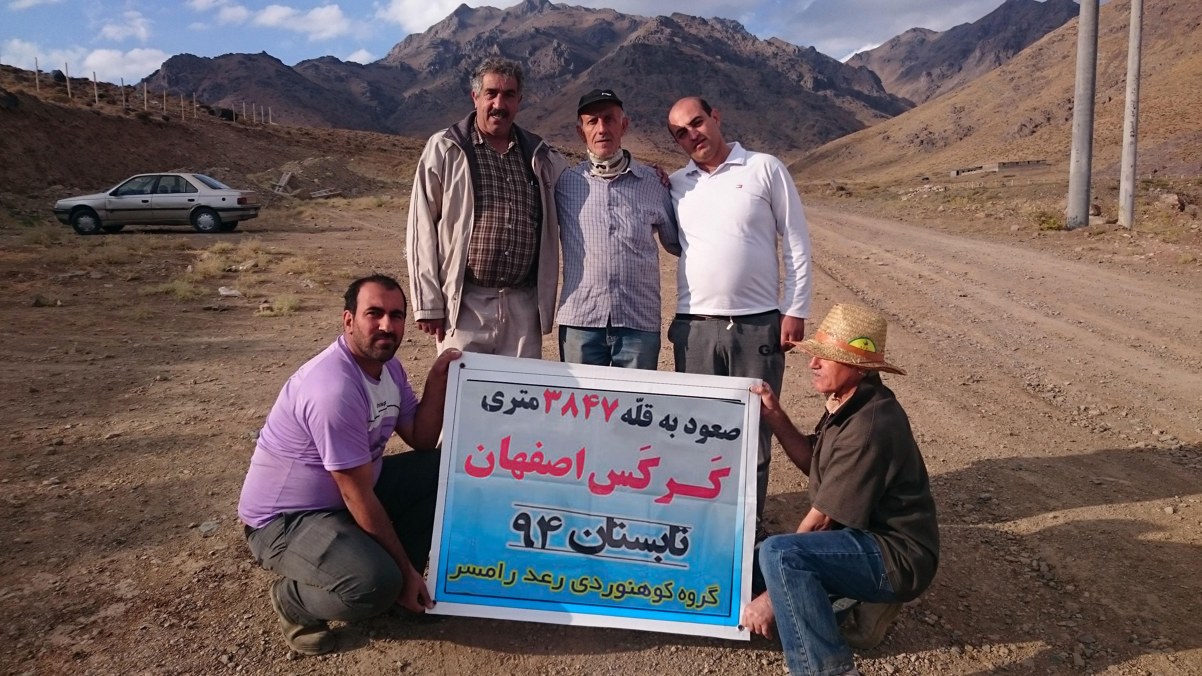 کرکس نطنز اصفهان جمعه 1394/06/20