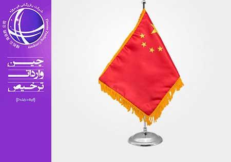 نکات پرچم چین