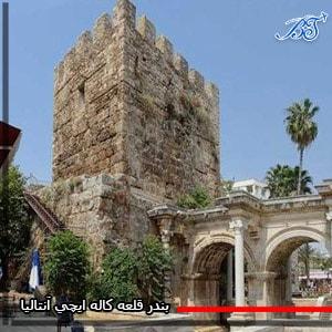 بندر_قلعه_کاله_ایلچی