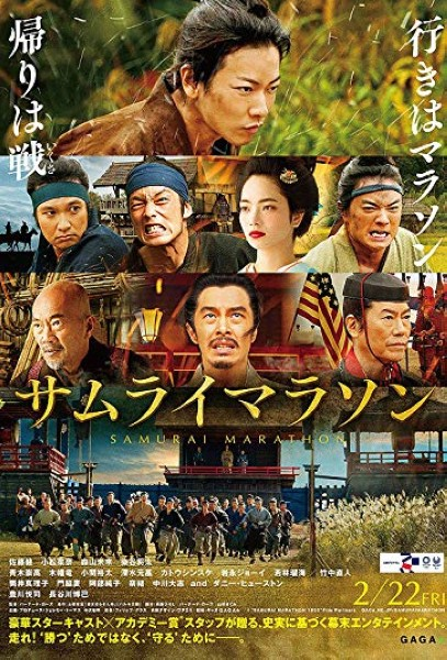 دانلود فیلم Samurai Marathon 1855 2019