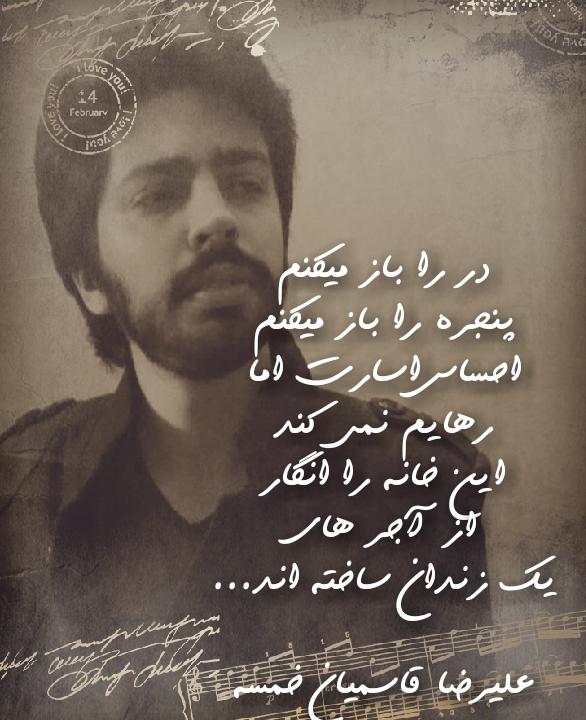 علیرضا قاسمیان خمسه.سیاه قلم.1396