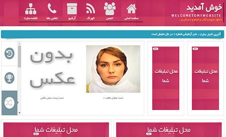 قالب عمومی تابان Taban برای رزبلاگ  - در دو نسخه واکنشگرا و غیر واکنشگرا