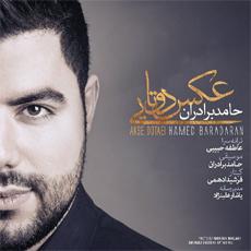 آهنگ جدید حامد برادران بنام عکس دوتایی
