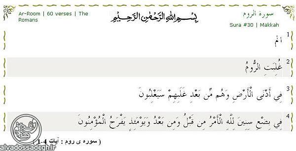 سوره ی روم و اعجاز علمی قرآن
