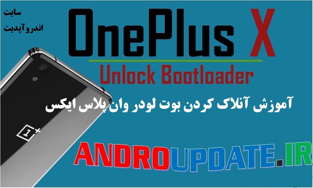 آموزش آنلاک کردن بوتلودر گوشی One Plus X