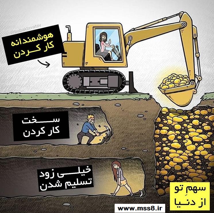 عکس ناامیدی و درآمدزایی فروشگاه مصطفی