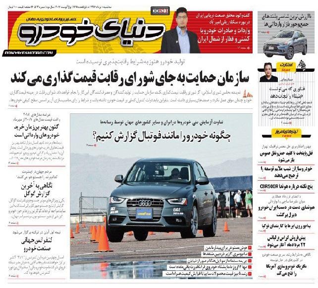 روزنامه دنیای خودرو فرید کیومرثیان