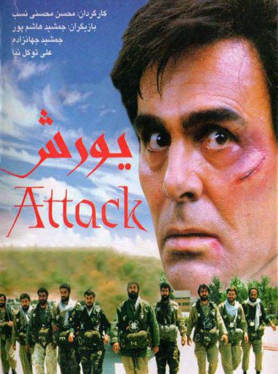 فیلم ایرانی یورش