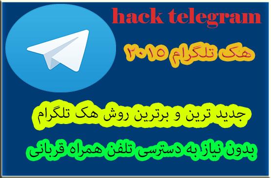 پکیج هک تلگرام_فور تلگرام