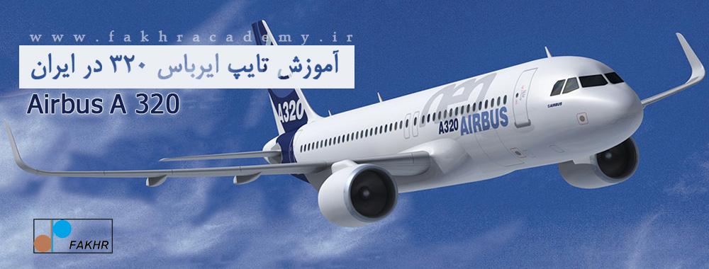 آموزش تایپ ایرباس A320