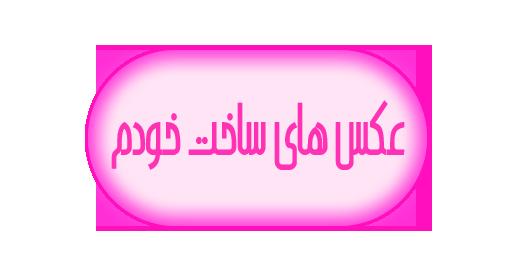 15d_ساخت_من.png