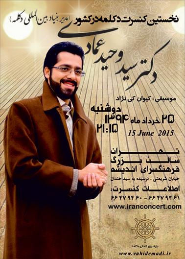 دکتر سید وحید عمادی / کنسرت دکلمه