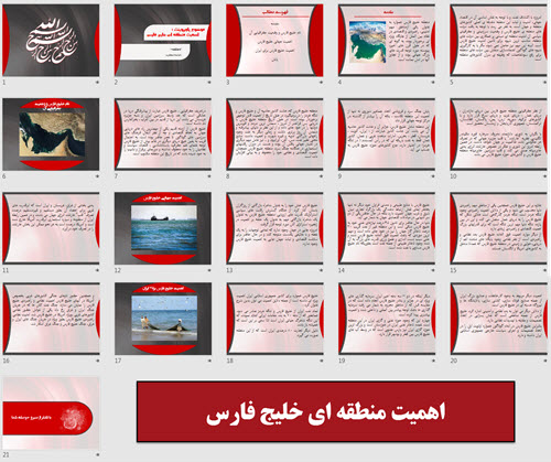 اهمیت منطقه ای خلیج فارس