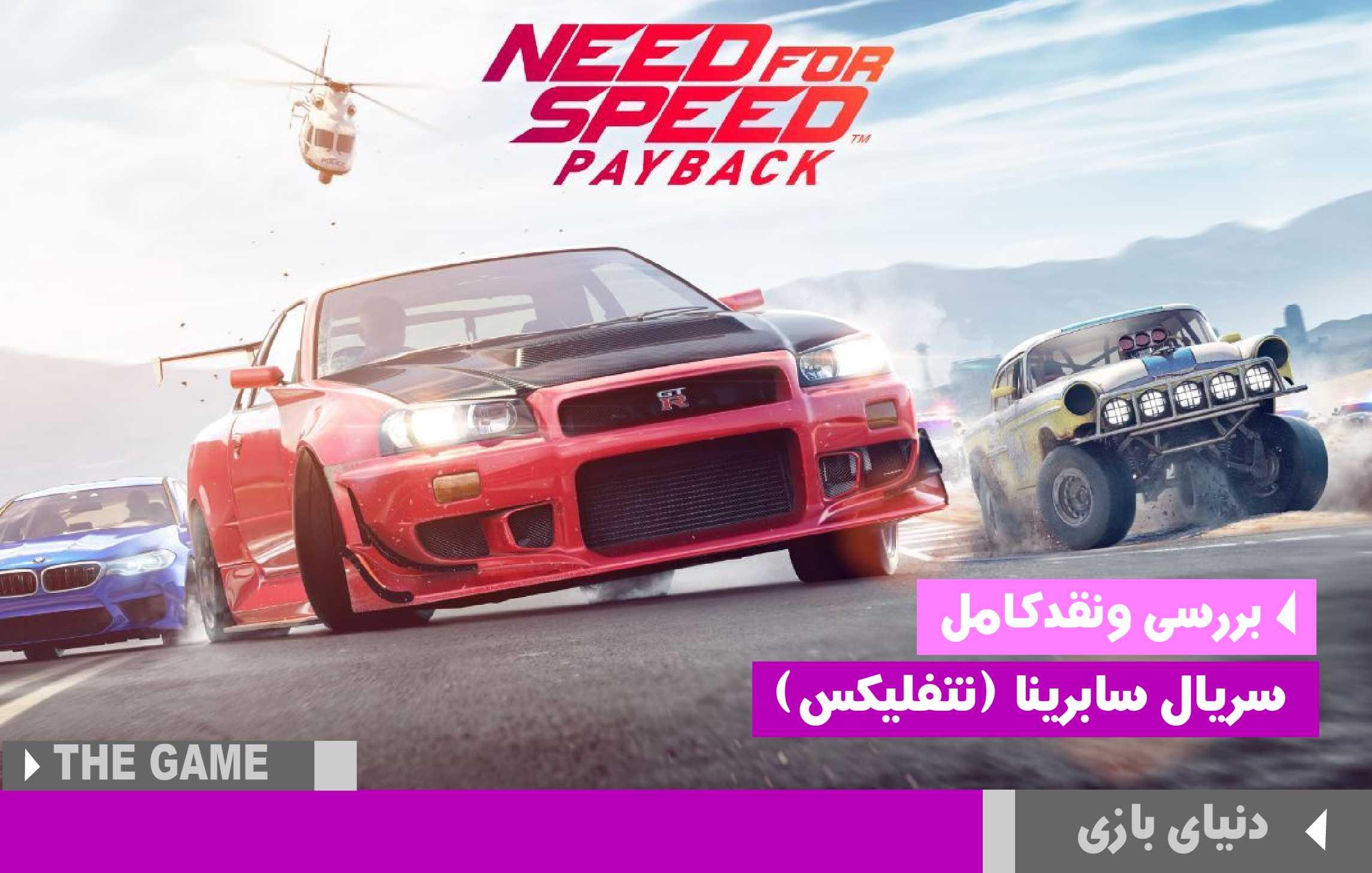 بررسی و نقد بازی نید فور اسپید پای بک (Need for Speed Payback)