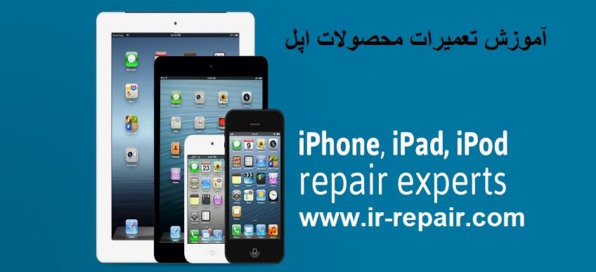 دوره آموزش تعمیرات محصولات اپل در کرج| آموزش تعمیر Apple