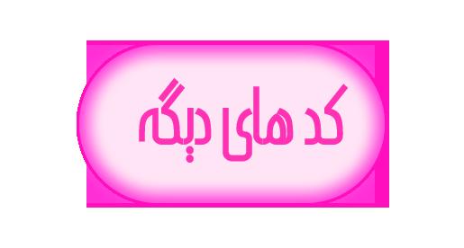 17w8_کدای_دیه.png