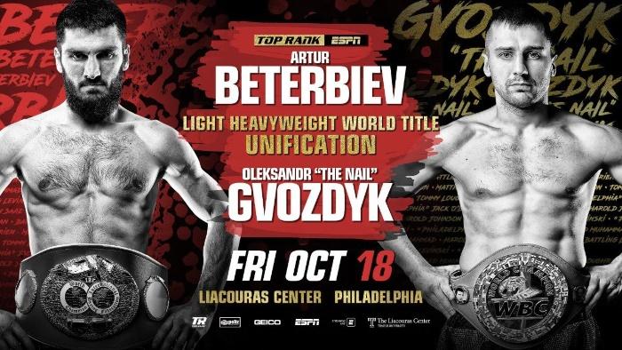 دانلود مسابقه بوکس  Oleksandr Gvozdyk vs Artur Beterbiev
