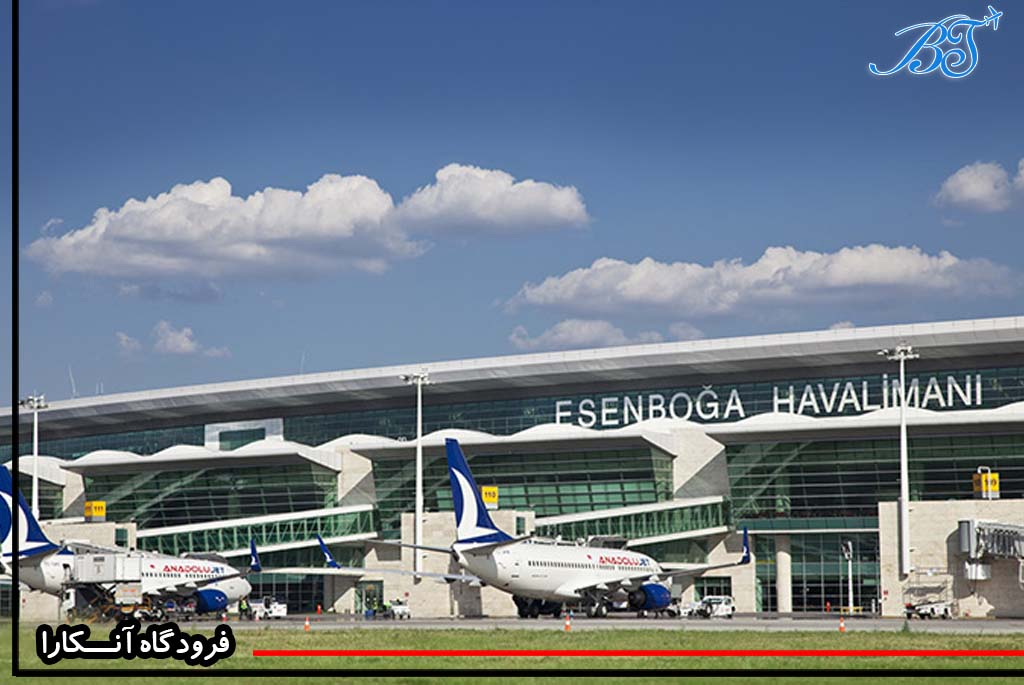 فرودگاه آنکارا-بلیط جت
