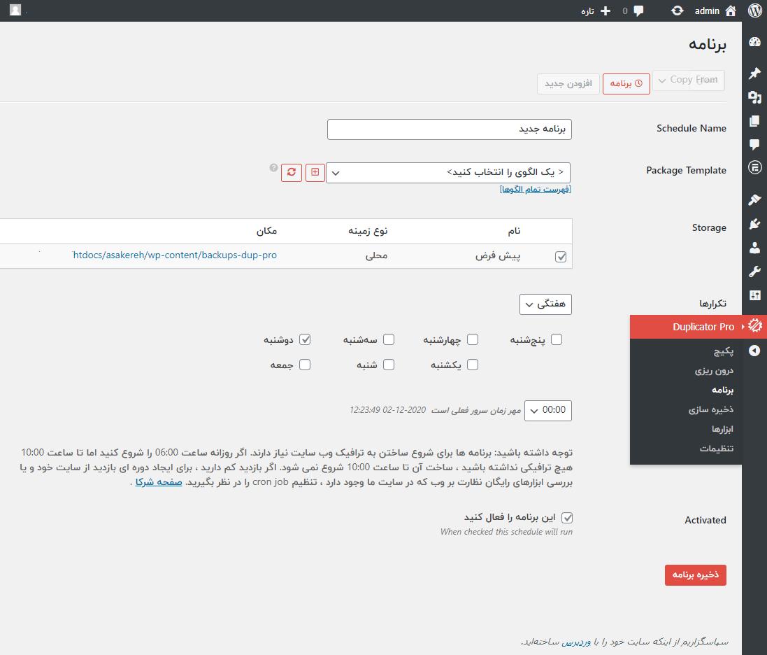 Duplicator PRO – WordPress Migration Plugin -2