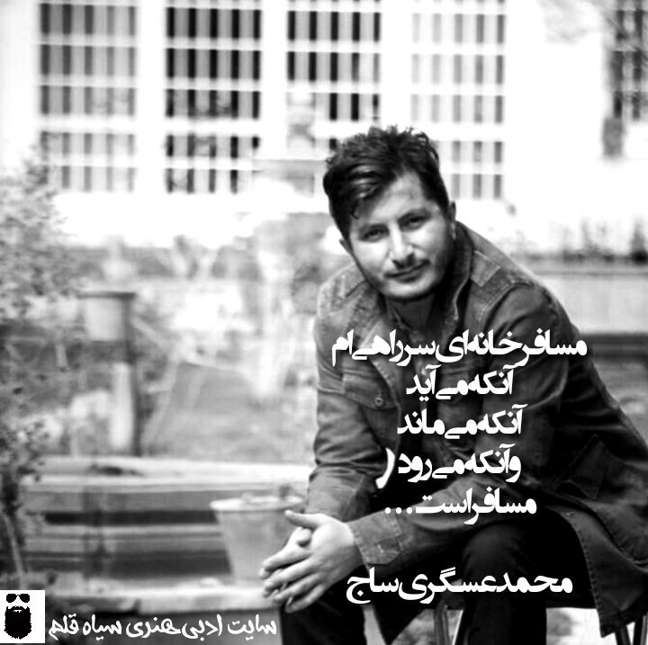 محمدعسگری ساج.سیاه قلم.1396.2017